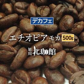 カフェインレスコーヒー(デカフェ)エチオピア モカ 500g【ネコポス(メール便)】お得用/250g×2袋/コーヒー豆【自家焙煎珈琲】