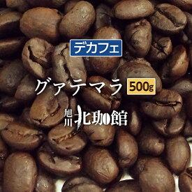 カフェインレスコーヒー(デカフェ)グァテマラ 500g【ネコポス(メール便)】お得用/250g×2袋/コーヒー豆【自家焙煎珈琲】