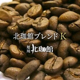北珈館ブレンドK 100g/コーヒー豆/ネコポス(メール便)全国一律送料200円【自家焙煎珈琲】