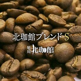北珈館ブレンドS 100g/コーヒー豆/ネコポス(メール便)全国一律送料200円【自家焙煎珈琲】