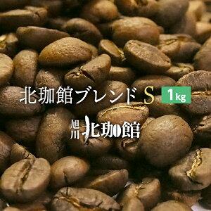 北珈館ブレンドS 1kg【宅配便】専門店の味をオフィスコーヒーにも【自家焙煎珈琲】