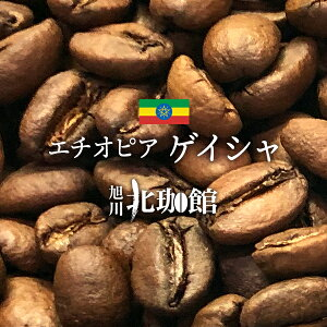 エチオピア グジ ゲイシャ ジャスミン G1 100g/コーヒー豆/ネコポス(メール便)全国一律送料200円【自家焙煎珈琲】