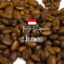 トラジャ ママサ 100g/コーヒー豆/ネコポス(メール便)全国一律送料200円【自家焙煎珈琲】