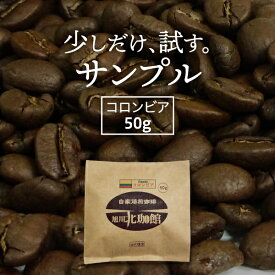 お試しサンプルコーヒー豆50g コロンビア・スプレモ【自家焙煎珈琲】
