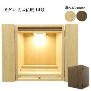 レーヴ 14号 仏壇 モダン ミニ 上置き コンパクト リビング 台 シンプル 家具調 供養 小さい かわいい 軽い 持ち運び 手元供養