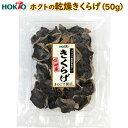 国産 ホクトの 乾燥きくらげ 50g 送料無料 ( ホクト 長野県産 きくらげ キクラゲ 木耳 干しきくらげ 干しキクラゲ 干…