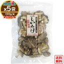 干し椎茸 500g 国産 訳あり 送料無料( 100g/袋x5 ホクト 長野県産 一番採り生どんこ 干ししいたけ 乾しいたけ 乾燥シ…
