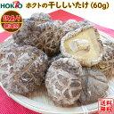 【お試しサイズ】干し椎茸 -60g- (長野県産、一番採り生どんこ、訳あり、菌床)【定形外送料無料】(ホクト きのこ 国産…