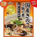 【5個まとめ買い】国産きのこご飯の素 (150g 2合用 2〜3人前) ( ホクト レトルト 炊き込みごはん きのこご飯 かやくご…