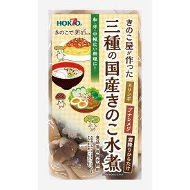 三種の国産きのこ水煮 (150g) ( ホクト レトルト きの 水煮 炊き込みご飯 レトルト食品 常温保存 ポイント消化 )