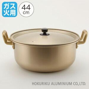 千寿鍋 44cm ガス火鍋 両手鍋 日本製 アルミ 軽い 軽量 しゅう酸 アルマイト 丈夫 長持ち レトロ プロ