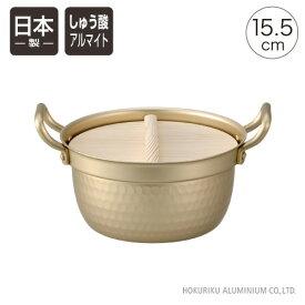小伝具 アルミ段付なべ(木蓋付)15.5cmしゅう酸アルマイト加工 日本製 ガス火