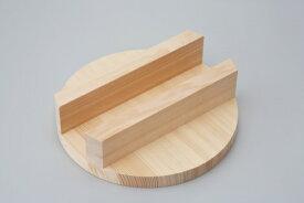釜蓋 28cm用蓋 木製 釜用 木蓋 日本製