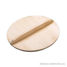 木蓋 27cm蓋 落とし蓋 木製 レトロ 和食 日本製 業務用 プロ