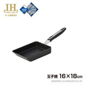 IHベルサージュ 玉子焼 16×18cmIH/ガス火対応 アルミ 軽い 日本製 お手入れ簡単 テフロン(TM)プラチナ加工 サイズ豊富 アルミキャスト 鋳造