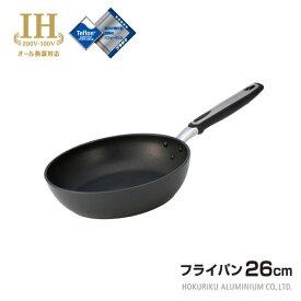 IHベルサージュ フライパン 26cmIH/ガス火対応 アルミ 軽い 日本製 お手入れ簡単 テフロン(TM)プラチナ加工 サイズ豊富 アルミキャスト 鋳造