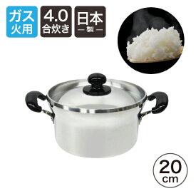 DX文化鍋 20cm 4合 ガス火日本製 ごはん鍋 アルミ 軽い 鋳造 キャスト 炊飯 ガス火 ご飯 両手鍋