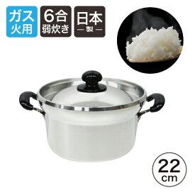 DX文化鍋 22cm 6合弱 ガス火日本製 ごはん鍋 アルミ 軽い 鋳造 キャスト 炊飯 ガス火 ご飯 両手鍋