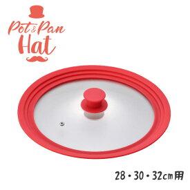 ポット&パンハット ガラス蓋 (28・30・32cm用)ガラス蓋 シリコーン 便利 かわいい 鍋 フライパン 蓋 すべりにくい