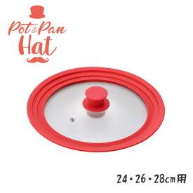 ポット&パンハット ガラス蓋 (24・26・28cm用)ガラス蓋 シリコーン 便利 かわいい 鍋 フライパン 蓋 すべりにくい