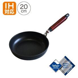 【30%オフ】 IHサンキャスト フライパン 20cmテフロン クラシック加工 日本製 アルミキャスト 軽量 IH/ガス火対応 お手入れ簡単 SALE セール