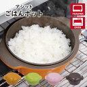 アシットごはんポット 1合炊オーブントースター トースター トースタークッキング オーブン 米 炊飯器 ご飯 鍋 ふっく…
