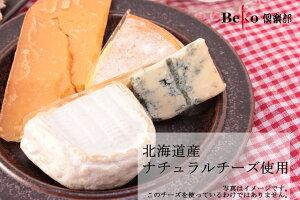 北海道産ナチュラルチーズ