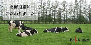 北海道産牛100%