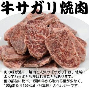 サガリ焼肉