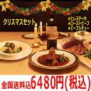 C6【送料込】クリスマスディナーセット【ビーフシチュー・ヒレステーキ・ローストビーフ】