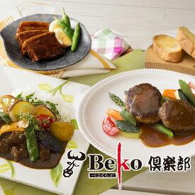 選べる 北海道 ギフト 北海道からお届けします! Beko倶楽部の選べるギフトセット [シチュー・カレー・ハンバーグ・チーズハンバーグから3点] 送料込 ホクビー ギフト