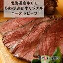 【北海道産牛モモ】ローストビーフブロック【ソース・レホール付】