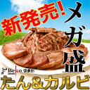 メガ盛1kg超厚切牛たんと厚切カルビのセット/インジェクションビーフ/北海道から冷凍でお届け/送料込