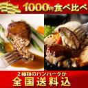 ◆在庫限り【全国送料込】お試し北海道産ハンバーグ食べ比べセット(あいびき&チーズ)