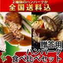 【全国送料込】北海道産ハンバーグ食べ比べセット