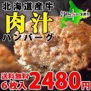 新商品!お試し送料無料/北海道ビーフハンバーグ150g×6/北海道産牛、無添加