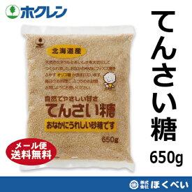 てんさい糖 650g ホクレン オリゴ糖入 【メール便送料無料】