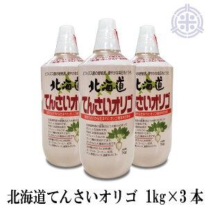 サクラ印 北海道 てんさいオリゴ 1kg×3本 ラフィノース オリゴ糖 加藤美蜂園 てんさい糖 送料無料