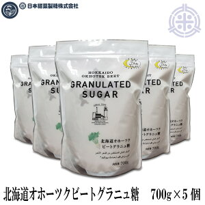 ハラール認証 北海道オホーツクビートグラニュ糖 700g×5袋 ビート糖 甜菜糖 砂糖 北海道産 てんさい糖 日本甜菜製糖 ニッテン 宅配便 送料無料
