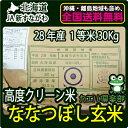 特別栽培米 高度クリーン米 北海道産 ななつぼし 玄米 30Kg 送料無料 【北海道米】 【1等米】 【28年産】 【JA新すながわ】