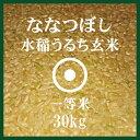 ななつぼし 玄米 30Kg 送料無料 1等米 北海道米 28年産 食味ランキング 特A受賞