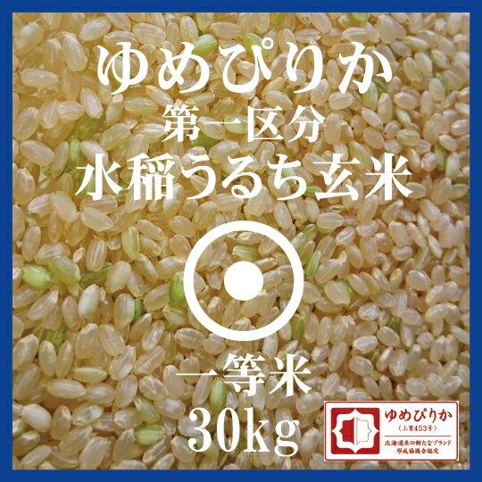 ゆめぴりか 玄米 30kg 送料無料 第一区分 1等米 29年産 北海道米