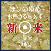 ほしのゆめ玄米30kg1等米北海道米29年産