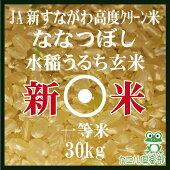 新米高度クリーン米ななつぼし玄米30Kg北海道米1等米北海道産30年産JA新すながわ特別栽培米