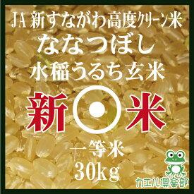 新米 高度クリーン米 ななつぼし 玄米 30Kg 北海道米 1等米 北海道産 30年産 JA新すながわ 特別栽培米