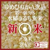 ゆめぴりか玄米30Kg北海道産29年産第一区分S一等米A次品北海道米食味ランキング特A受賞
