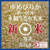 新米ゆめぴりか玄米30kg第一区分1等米30年産北海道米