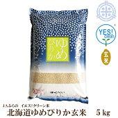 JAふらのイエス!クリーン米ゆめぴりか玄米5kg第一区分認証マーク1等米2018年産北海道米真空パック対応