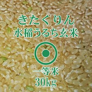 きたくりん 玄米 30Kg 北海道産 1等米 2018年産 北海道米