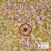 ゆめぴりか玄米30Kg北海道産30年産第一区分S一等米A次品北海道米食味ランキング特A受賞